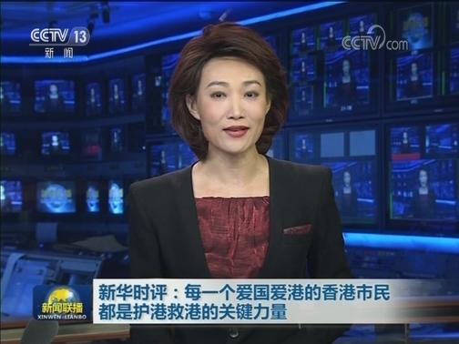 [视频]新华时评:每一个爱国爱港的香港市民都是护港救港的关键力量