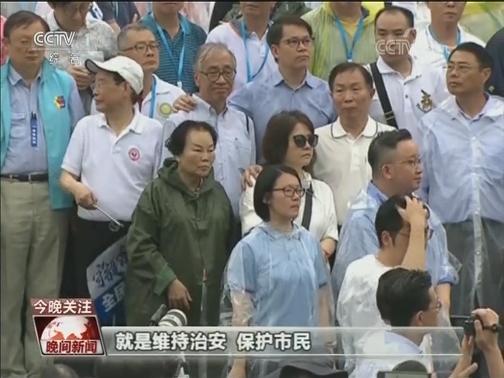 """[视频]香港各界举行""""反暴力 救香港""""大集会"""