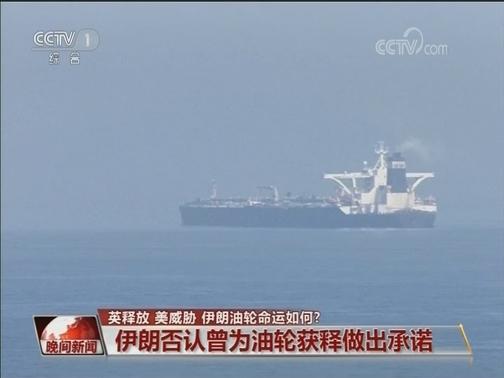 [视频]英释放 美威胁 伊朗油轮命运如何?