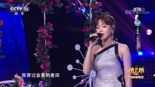 [全球中文音乐榜上榜]歌曲《如果有来生》 演唱:王紫格