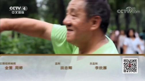"""《中华医药》 20190817 重获""""心""""生"""