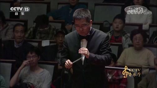 [CCTV音乐厅]《c小调第三交响曲》第一乐章节选 指挥:杨洋 演奏:杭州爱乐乐团