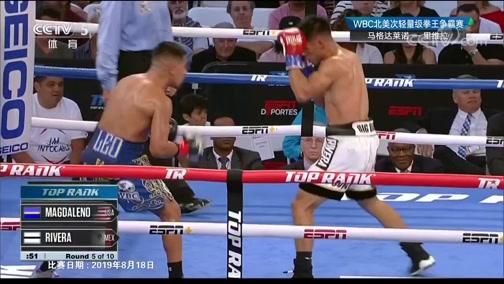 [拳击]WBC北美次轻量级拳王争霸赛 马格达莱诺VS里维拉