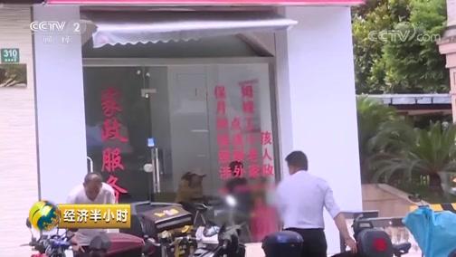 """《经济半小时》 20190819 家政市场的""""佣骗"""""""