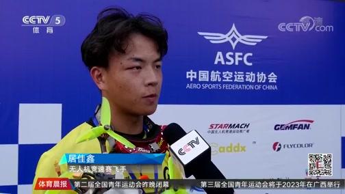 [综合]无人机竞速赛 14岁飞手夏恒夺冠