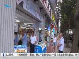 午间新闻广场 2019.08.19 - 厦门电视台 00:21:16