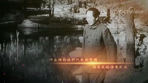 《国家记忆》8月21日播出:中华人民共和国国旗的诞生