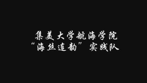 【看见闽西南】集美大学三下乡:丝系盛世七十颂 舵稳海运强国梦 00:04:50
