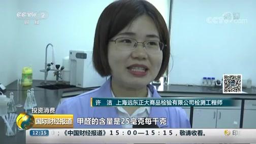 [国际财经报道]上海:部分婴幼儿凉席甲醛和PH值超标