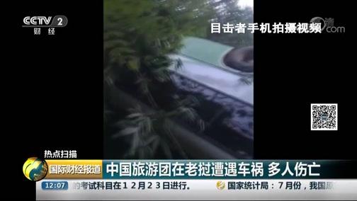 [国际财经报道]热点扫描 中国旅游团在老挝遭受车祸 多人伤亡