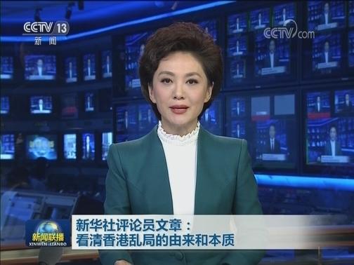 [视频]新华社评论员文章:看清香港乱局的由来和本质