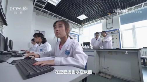 《走近科学》 20190820 奇妙的分离(上)