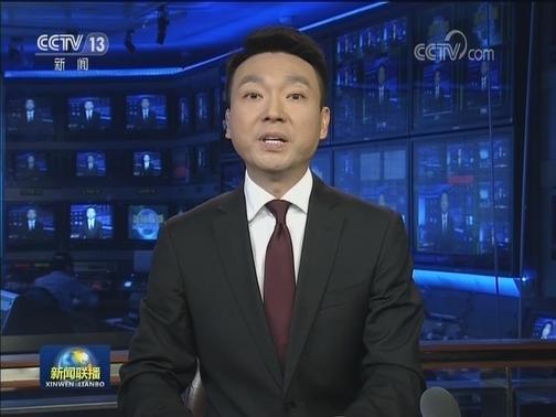 [视频]【国际锐评】将经贸问题政治化的企图必将失败