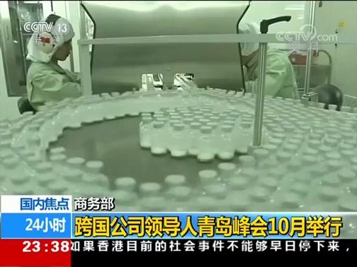 [24小时]商务部 跨国公司领导人青岛峰会10月举行