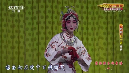 [CCTV空中剧院]京剧《杜十娘》选段 表演:李艳艳
