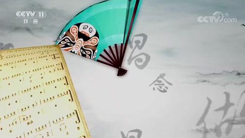 《跟我学》 20190821 安平教京剧《铡美案》