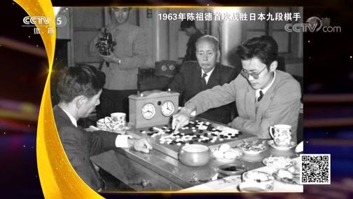 [棋牌]新中国体育记忆——陈祖德:黑白世界 超越自我