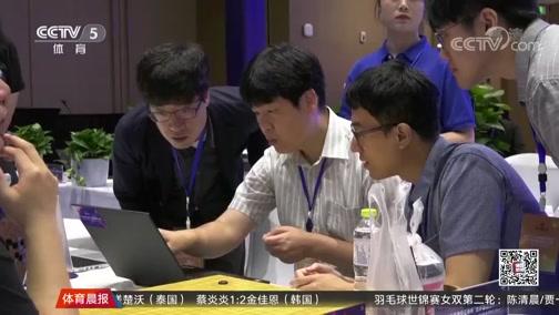 [棋牌]世界智能围棋大赛中国绝艺位居榜首