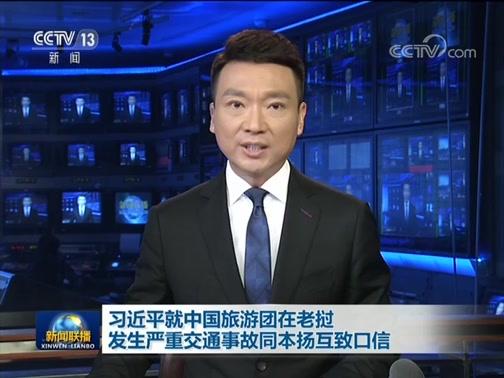 《新闻联播》 20190822 19:00