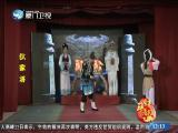 狄家将(4) 斗阵来看戏 2019.08.23 - 厦门卫视 00:49:44