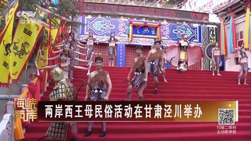 [海峡两岸]两岸西王母民俗活动在甘肃泾川举办