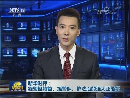 [视频]新华时评:凝聚挺特首、挺警队、护法治的强大正能量