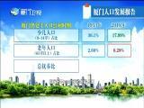 新闻斗阵讲 2019.08.23 - 厦门卫视 00:24:52