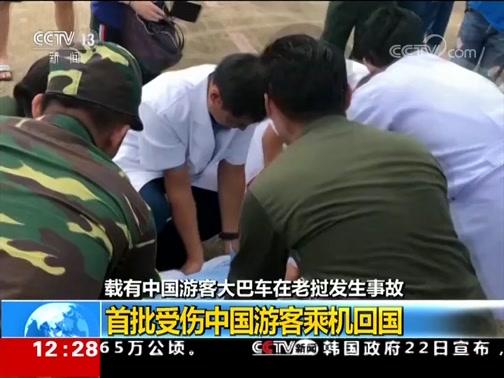 [新闻30分]载有中国游客大巴车在老挝发生事故 首批受伤中国游客乘机回国