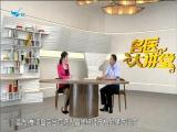 行迟卧不安 名医大讲堂 2019.08.22 - 厦门电视台 00:29:31