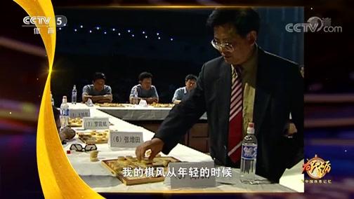 [棋牌]新中国体育记忆:象棋泰斗胡荣华