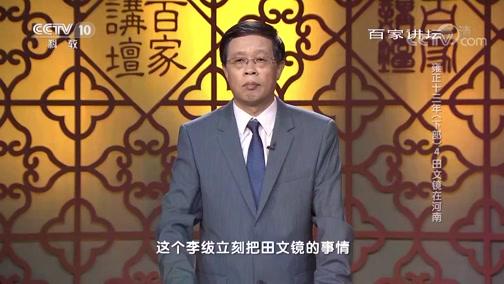《百家讲坛》 20190824 雍正十三年(下部)4 田文镜在河南