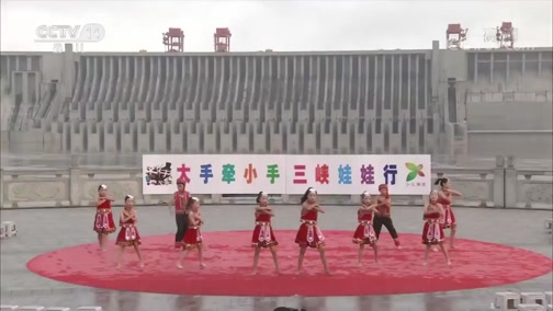 [大手牵小手]舞蹈《我在茶乡等你来》 表演:湖北省宜昌市秭归县九畹溪镇周坪小学