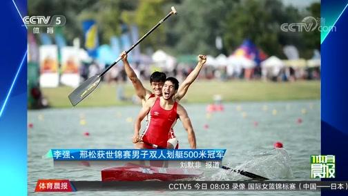 [皮划艇]李强、邢松获世锦赛男子双人划艇500米冠军