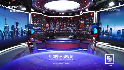《中国新闻》 20190824 08:00