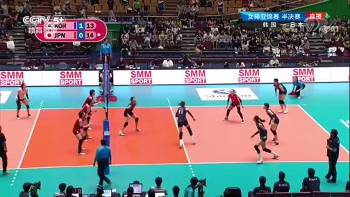 2019年亚洲女排锦标赛 半决赛 韩国VS日本 20190824