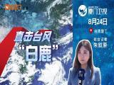 """精彩回看:直击台风""""白鹿"""" 00:08:08"""