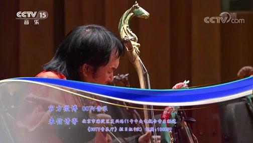 """《CCTV音乐厅》 20190824 """"漫步经典""""系列音乐会(187) """"草原回想""""齐·宝力高与野马马头琴乐团音乐会(下)"""