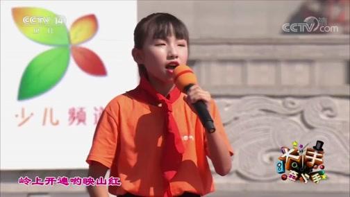 [大手牵小手]歌曲《映山红》 演唱:江西省万安县枧头小学 叶芝杏