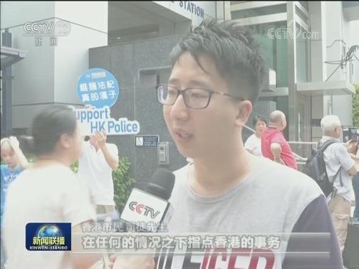 [视频]香港市民抗议外国势力干涉香港事务