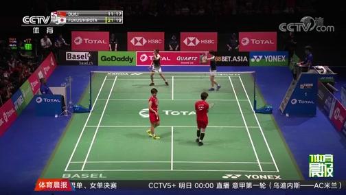 [羽毛球]止步半决赛 杜玥/李茵晖没能继续前行