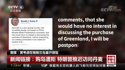 《中国新闻》 20190825 07:00