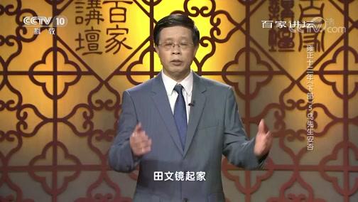 [百家讲坛]雍正十三年(下部)5 乌先生安否 田文镜得到器重还有哪些因素