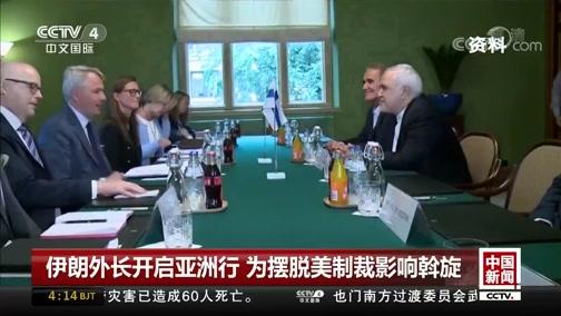 [中国新闻]伊朗称成功试射一枚新型导弹