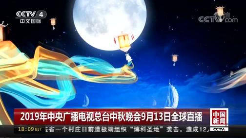 [中国新闻]2019年中央广播电视总台中秋晚会9月13日全球直播