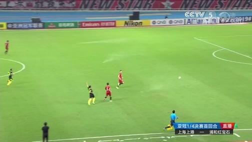 [亚冠]1/4决赛首回合:上海上港VS浦和红宝石 完整赛事