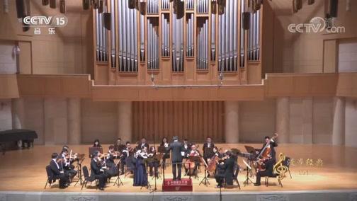 """《CCTV音乐厅》 20190828  """"漫步经典""""系列音乐会(191) 中国爱乐乐团室内音乐会(下)"""