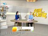 太极文化与康复治疗 名医大讲堂 2019.08.29 - 厦门电视台 00:29:41