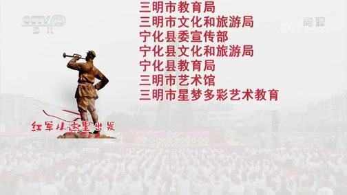 《大手牵小手》 20190829 红军从这里出发(一)