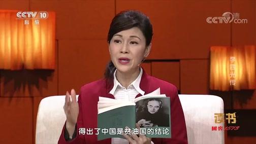 《读书》 20190831 王静《李四光传》 李四光传