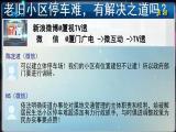 老旧小区停车难,有解决之道吗? TV透 2019.09.03 - 厦门电视台 00:25:00